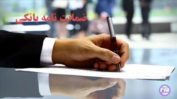 ضمانت نامه بانکی چیست؟انواع و شرایط صدور آن