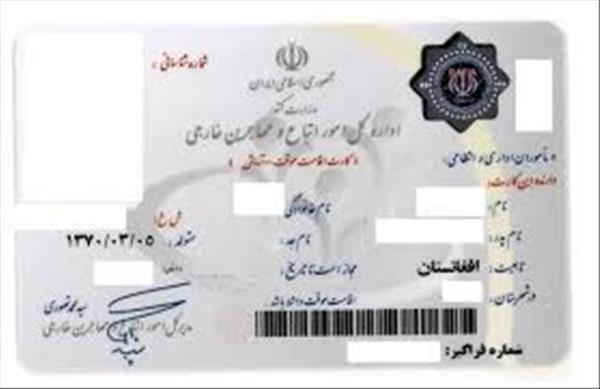 چطور و چرا باید اقامت ایران را گرفت؟