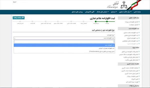 نمونه اظهارنامه و گواهی تمدید ثبت علامت تجاری