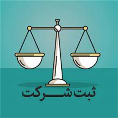 ثبت شرکت در تهران و دیگر شهر های کشور و نکات آن