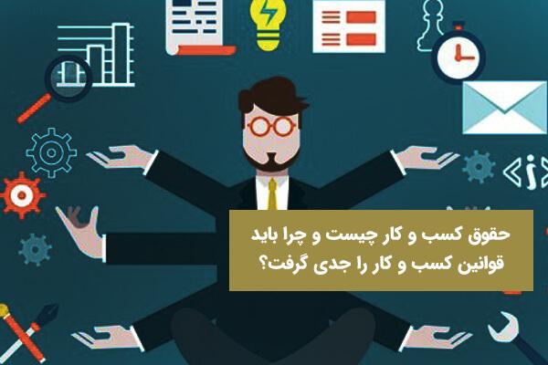 حقوق کسب و کار چیست؟