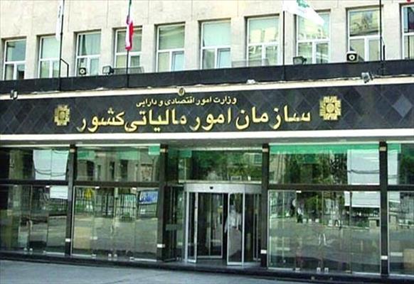 تعیین حوزه واخذ کد اقتصادی و تعیین حوزه در اداره مالیاتی غرب تهران