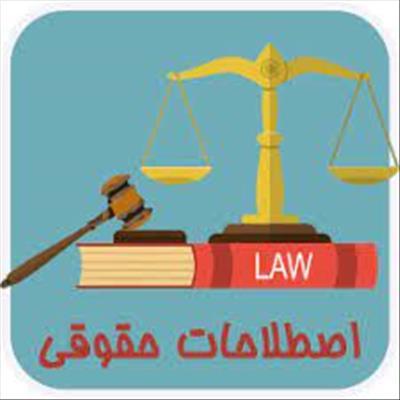 اصطلاحات حقوقی (۱)