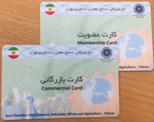 مدارک مورد نیاز جهت تشکیل پرونده تمدید کارت بازرگانی اشخاص حقیقی: