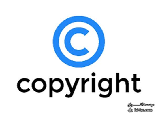 کپیرایت(حق تکثیر) چیست؟